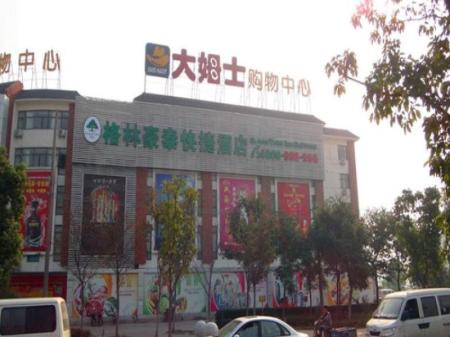 入口 格林豪泰江苏省苏州市太平镇高铁北站快捷酒店 (GreeTree Inn Jiangsu Suzhou Taiping High-Speed North Station Express Hotel)