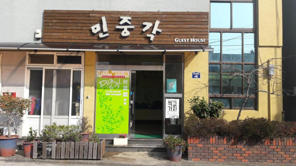 Minjoonggak Guesthouse