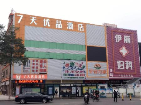 Exterior view 7Days Premium Shenzhen Dalang Commercial Center Branch