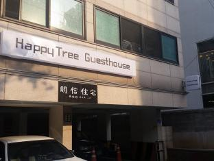 Happytree Guesthouse