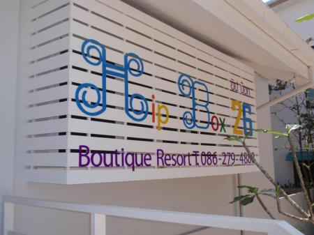 入口 素叻他尼希普博克斯26号精品度假村 (Hip Box 26 Boutique Resort Suratthani)
