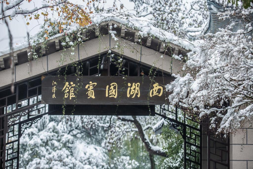 杭州西湖國賓館Hangzhou Xihu State Guest House