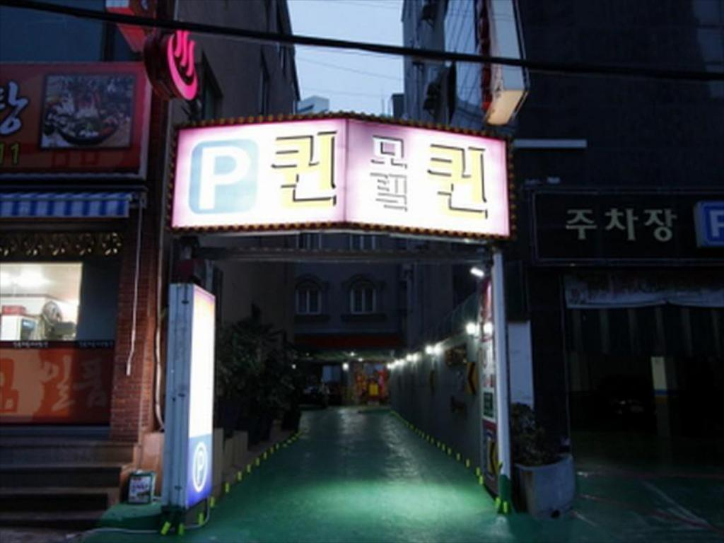 Entrada Goodstay Songdo Beach Queen motel (Goodstay Queen Motel  Seogu)