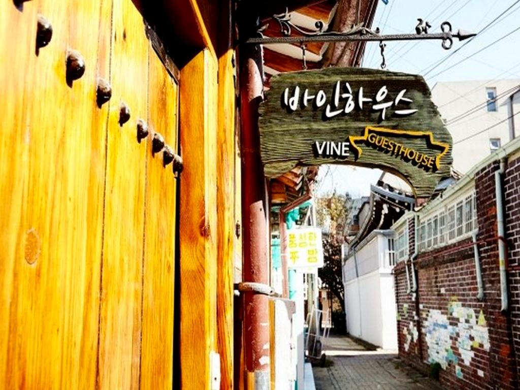 More about Vine Hanok Guesthouse