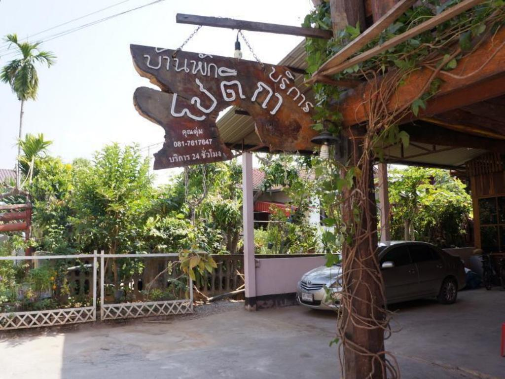 Exterior view Huan Non Chotika Guest House