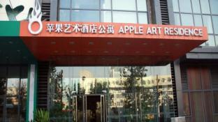 Beijing Golden Apple Apartment