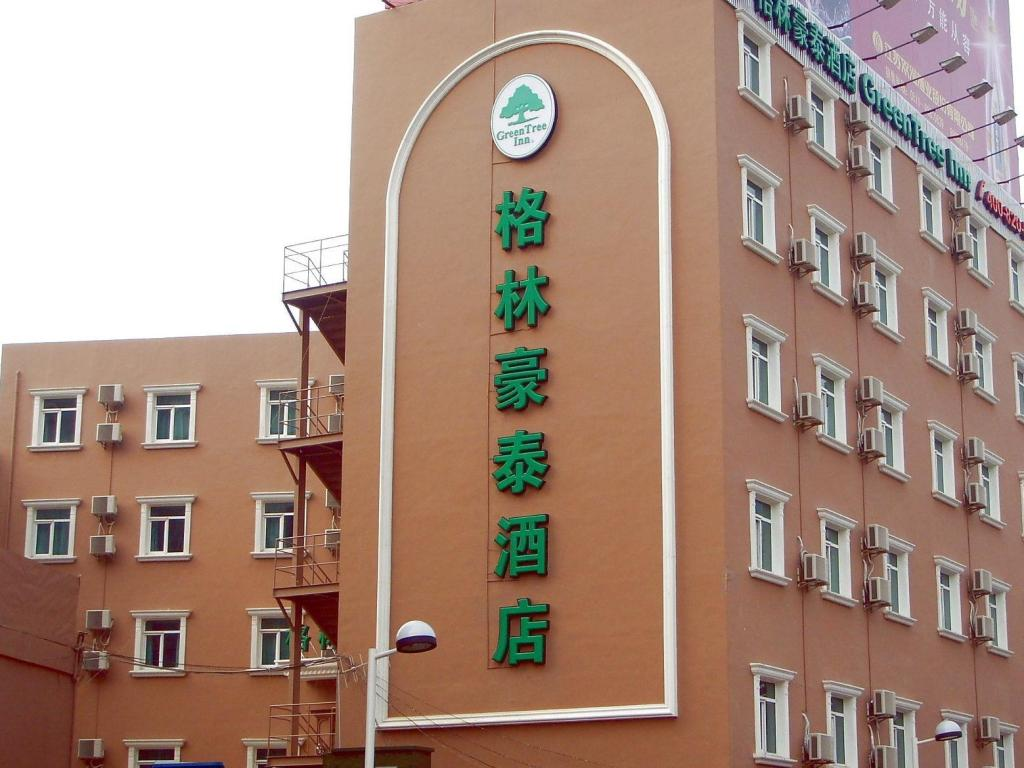 More about GreenTree Inn Beijing Capital Airport Second Express Hotel