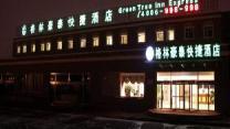 GreenTree Inn Beijing Shunyi Capital Airport Modern Motor City Express Hotel