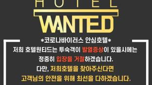 Hotel Wanted