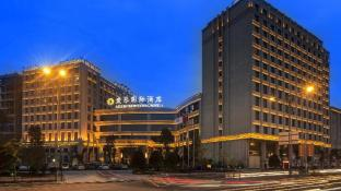 Quanzhou Jinjiang Aile International Hotel