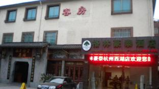 Greentree Inn Hangzhou West Lake Leifengta Express Hotel