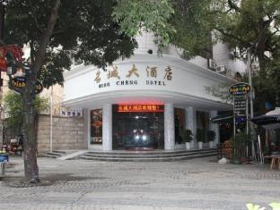 Guilin Ming Cheng Hotel