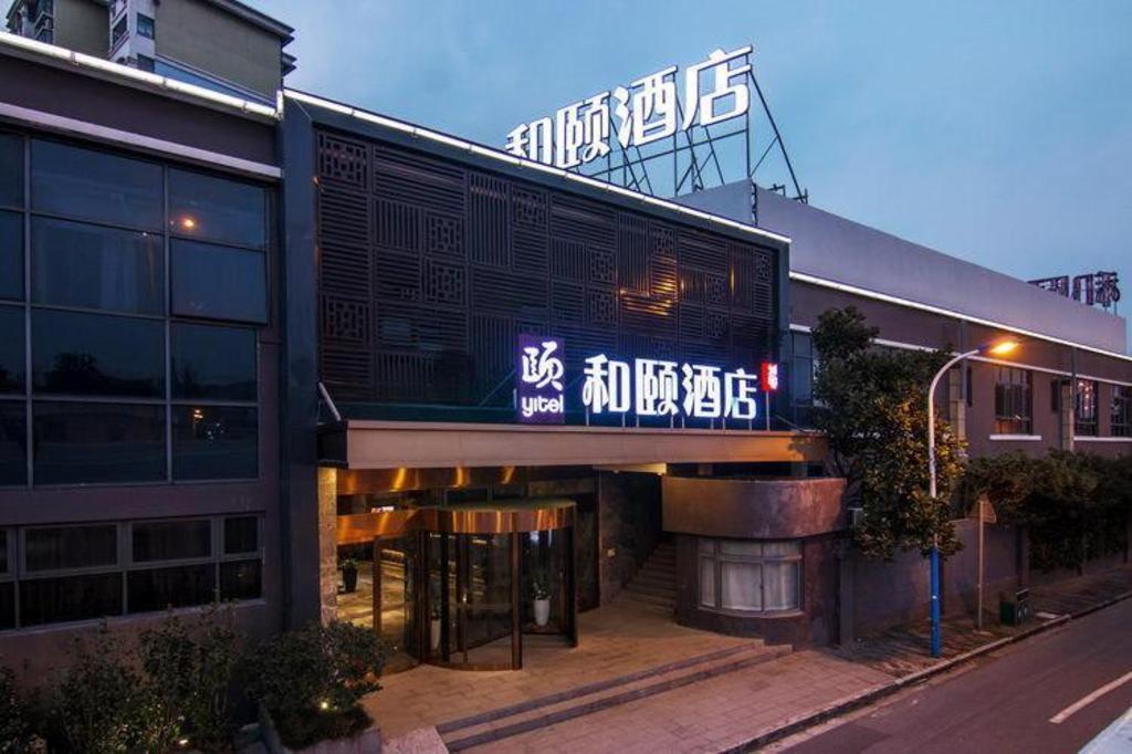 Yitel Shanghai Beidi Road in China - Room Deals, Photos