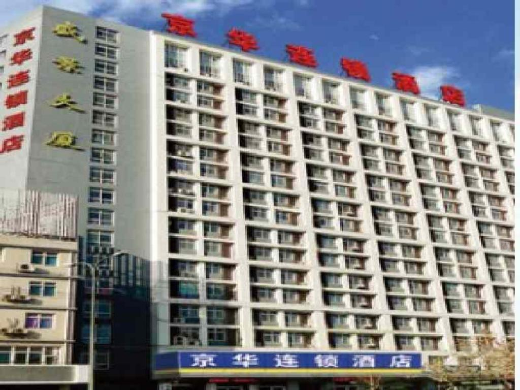 More about Jinghua Hotel Shijiazhuang New Railway Station