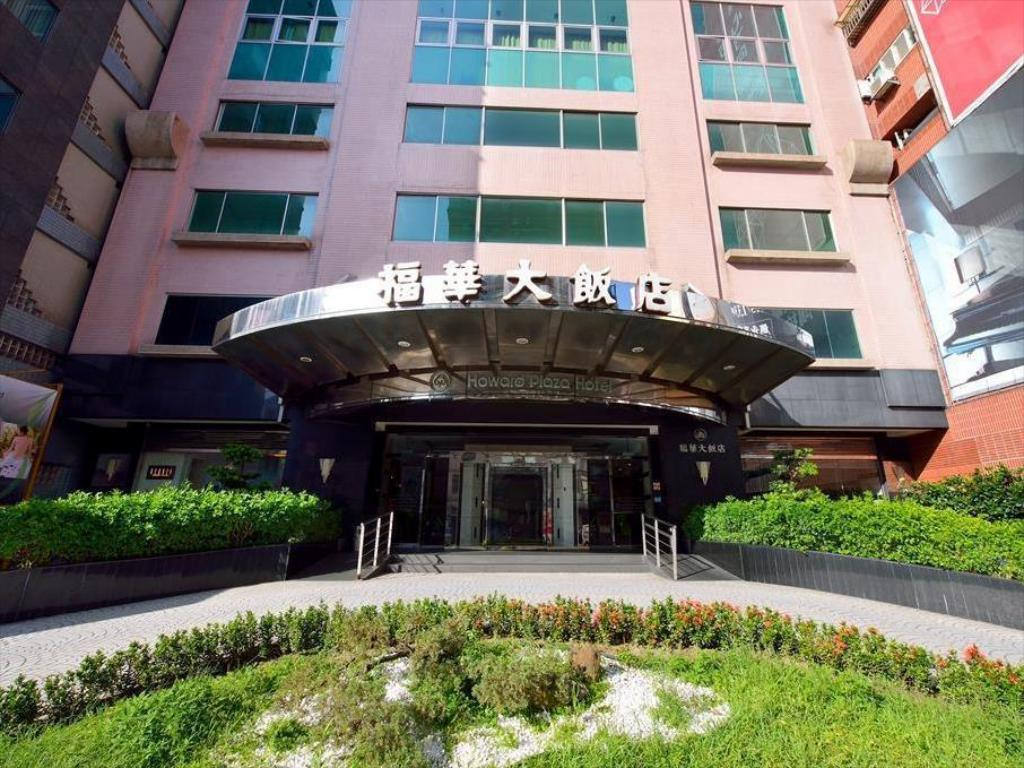 新竹福華大飯店 (Howard Plaza Hotel Hsinchu)
