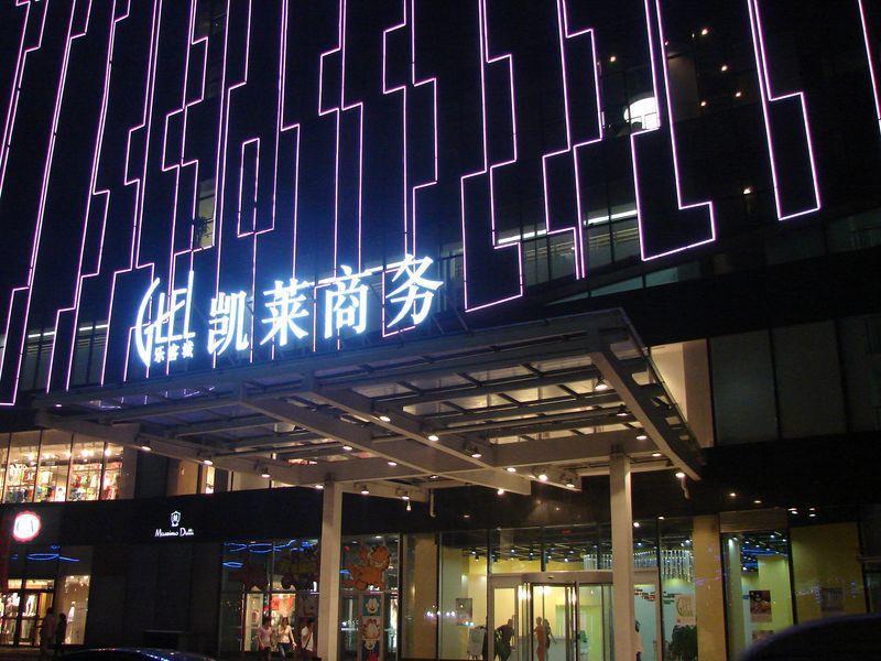 gtel rock city qingdao hotel in china room deals photos reviews rh agoda com