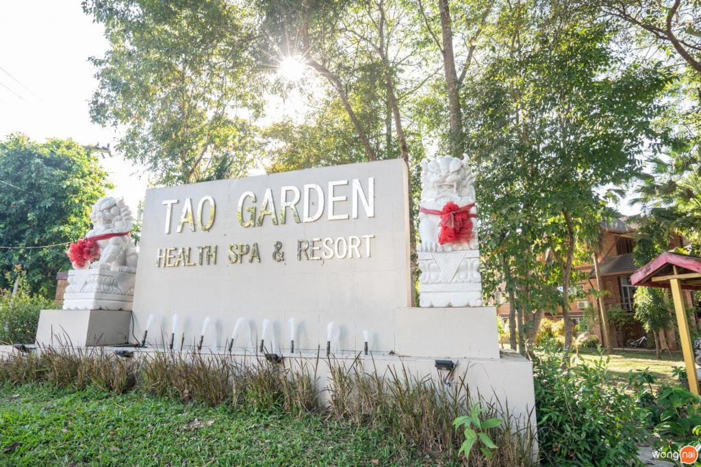 Tao Garden Health Spa & Resort