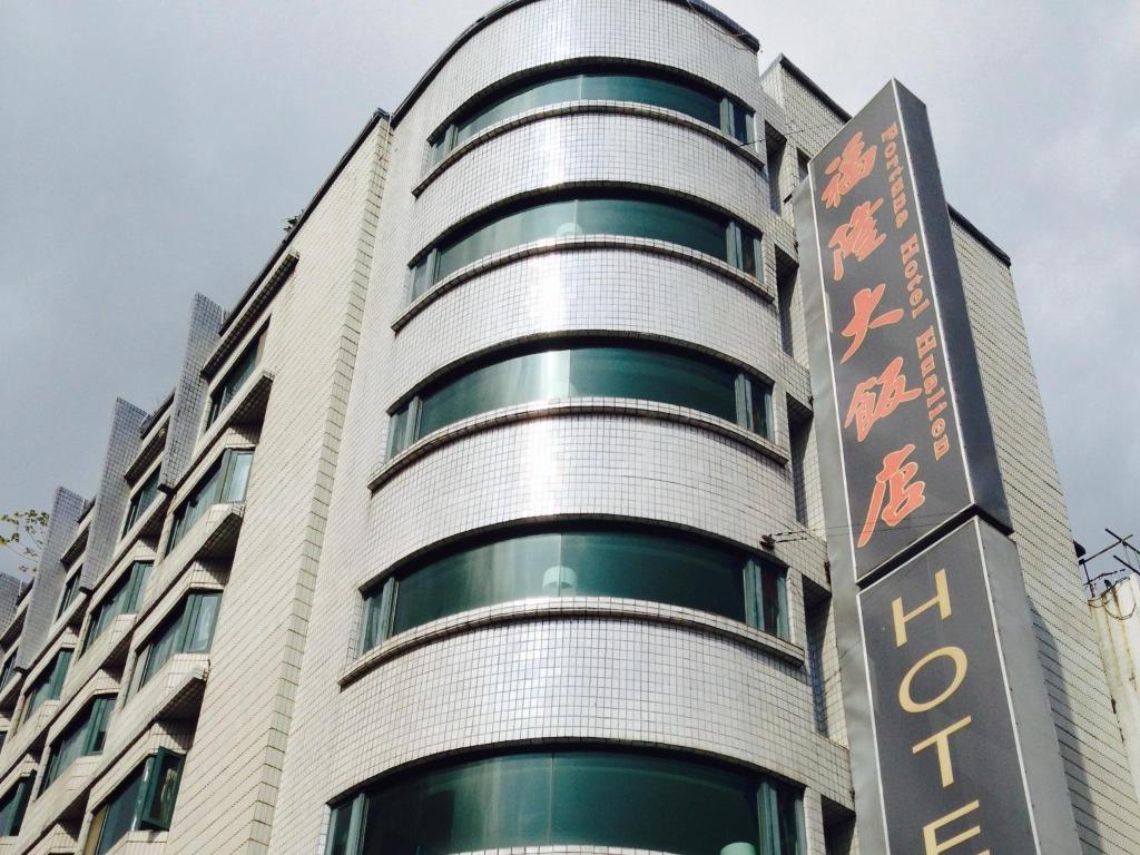 龍 飯店 大 GOMAJI 最大吃喝玩樂平台
