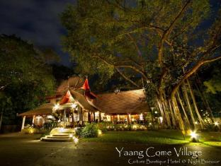 Yaang Come Village Hotel