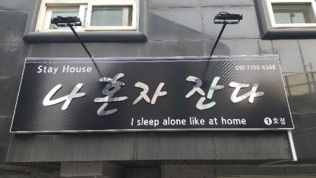 酒店外观 I Sleep Alone Guesthouse