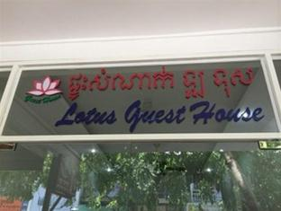 Lotus Guest House