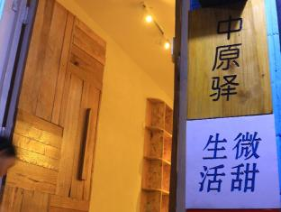 Luoyang Heartland International Youth Hostel