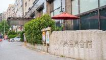 Beitou Sweetme Hotspring Resort