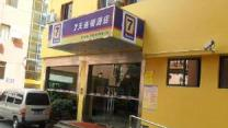7 Days Inn Shanghai South Hongmei Road Branch