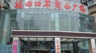 7 Days Inn Futian Port Subway Station