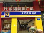 7 Days Inn Zhuzilin Subway Station