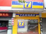 7 Days Inn Haiyin East Lake Metro Station Branch