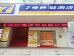 7 Days Inn Guangzhou - Yantang Yueken Road Branch
