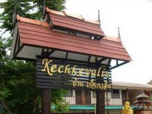 Kech Kewalin House