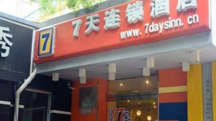 7 Days Inn Beijing Teample of Heaven East Gate Subway Station