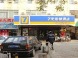 7 Days Inn Shijingshan Gucheng Subway Station