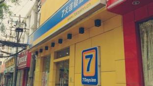 7 Days Inn Xian Yong Ning Gate Subway Station