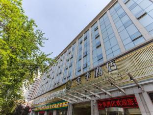 JI Hotel Xian Bei Da Jie West 5th Rd