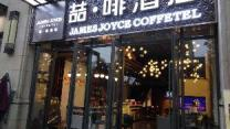 James Joyce Coffetel Chengdu Century City Convention and Exhibition Center
