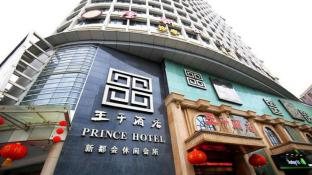 Nanning Prince Hotel