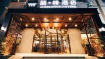 James Joyce Coffetel·Shanghai New International Expo Cente