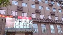 Shijiazhuang James Joyce Coffee Hotel
