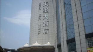 Hunan Royal Seal Hotel