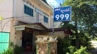 Lucky 999 Guesthouse (Pet-friendly)