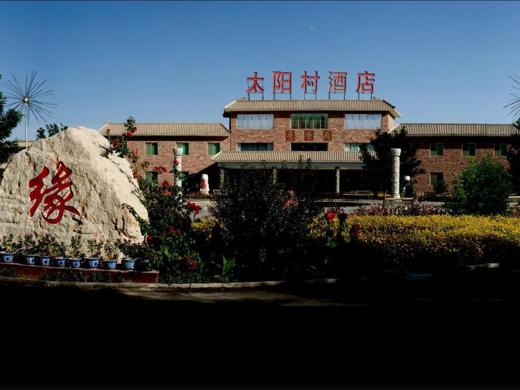 More about Dunhuang Sun Village Hotel