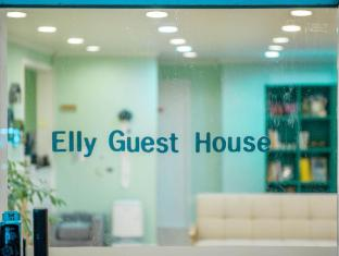 Elly Guesthouse