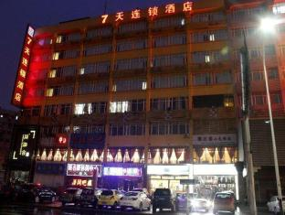 7 Days Inn Guangzhou Pazhou Branch