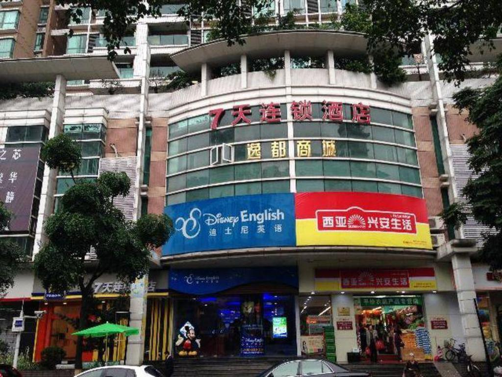 7 Days Inn Guangzhou New Tianhe Park Branch In China