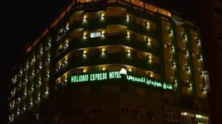 Holidays Express Hotel
