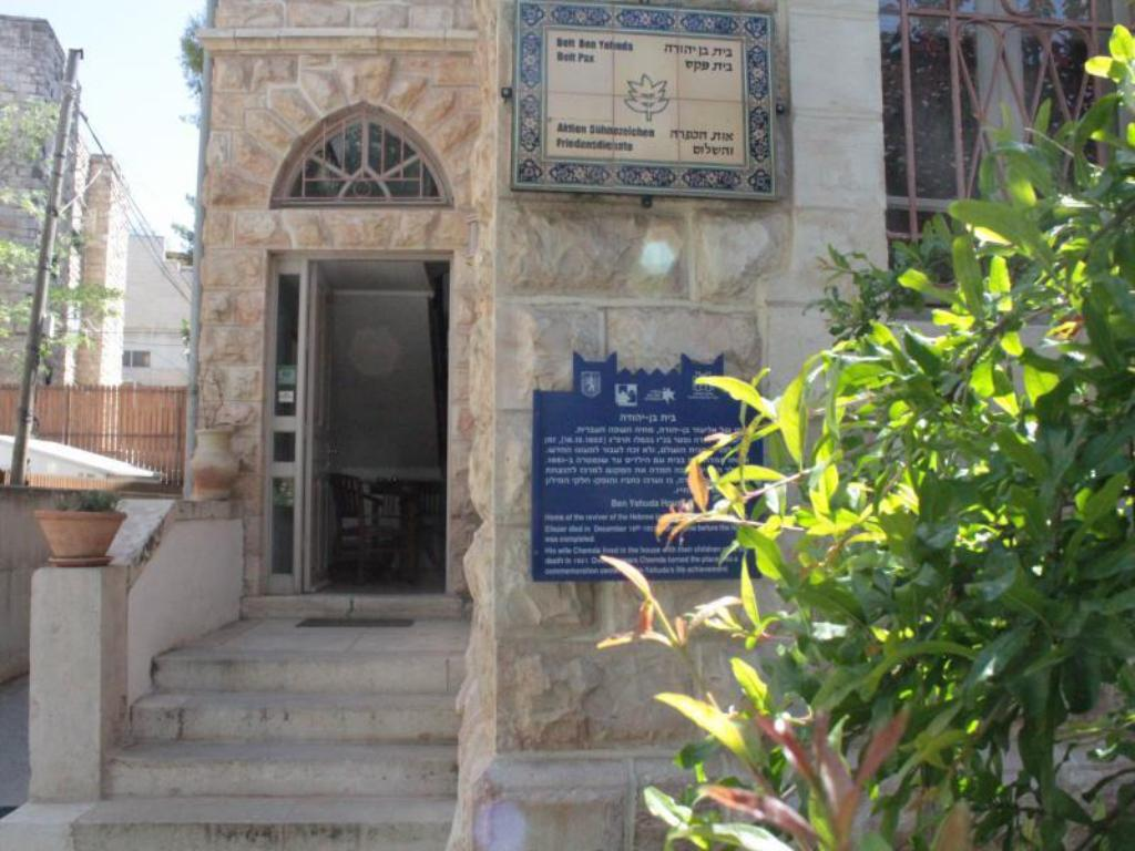 More about Beit Ben Yehuda Hostel