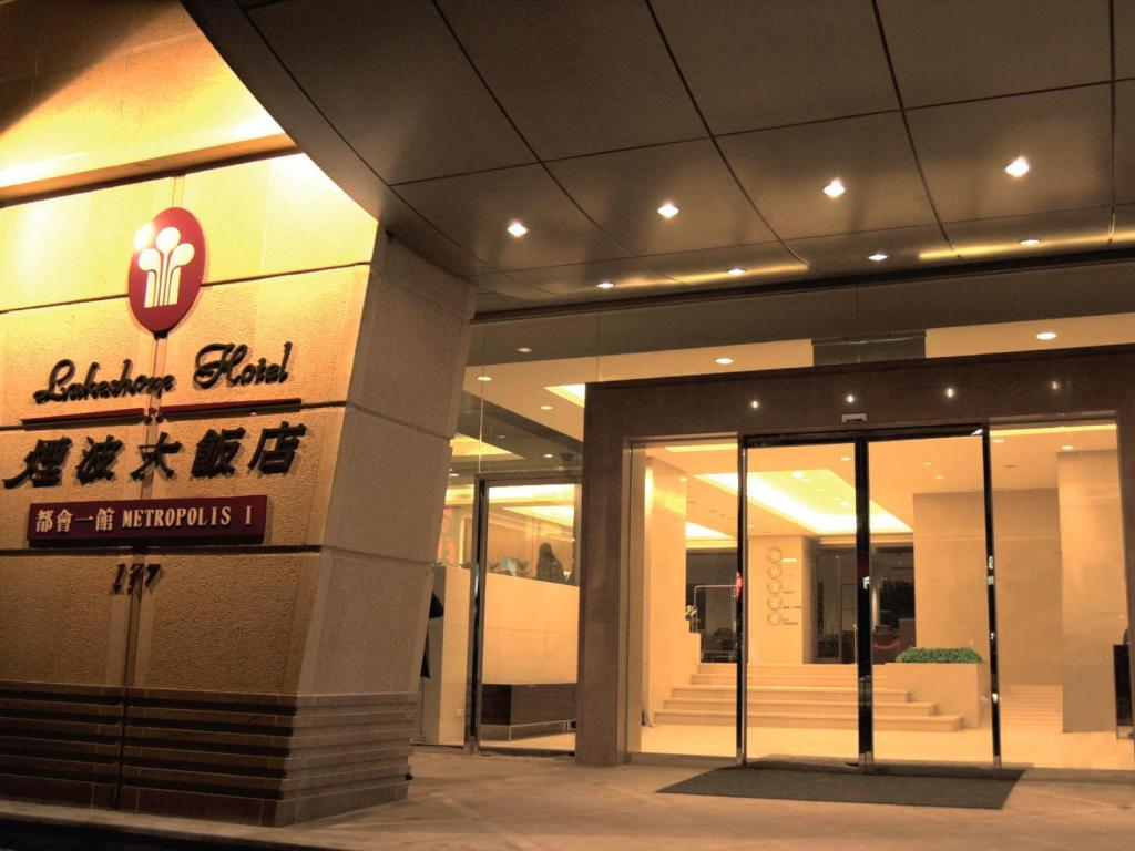煙波大飯店新竹都會館Lakeshore Hotel Metropolis